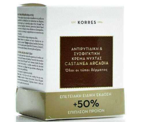 Korres Καστανιά Αρκαδική Αντιρυτιδική & Συσφιγκτική Κρέμα Νύχτας Για Όλους Τους Τύπους Δέρματος Επετειακή Έκδοση +50% Προϊόν 60ml