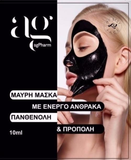 Black Mask Μαύρη Μάσκα Με Ενεργό Άνθρακα Πανθενόλη Και Πρόπολη 10ml
