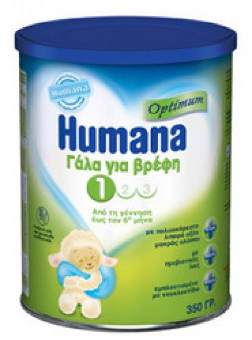 HUMANA- 1 Optimum 350gr Από τη γέννηση έως 6 μήνα