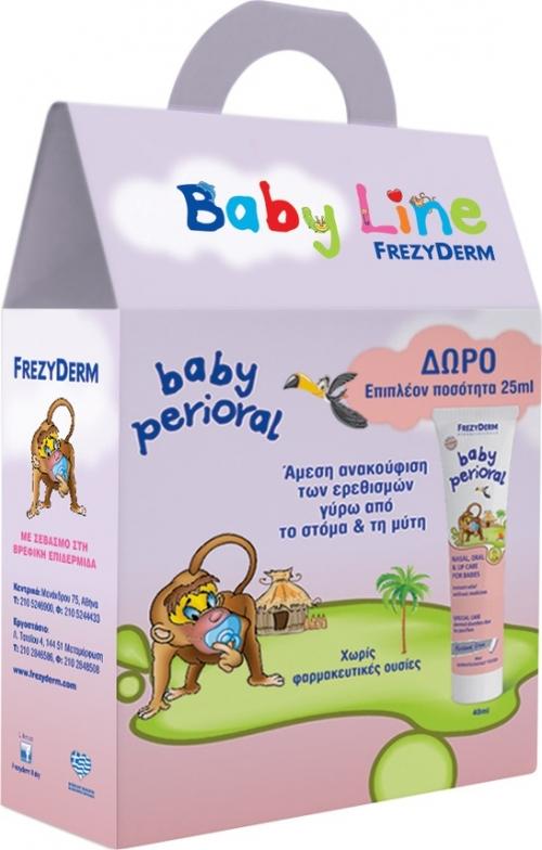 BABY PERIORAL CREAM 40ml Δώρο 25ml Επιπλέον ποσότητα