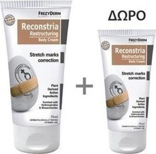 Reconstria Cream 75ml Κρέμα για τις Ραγάδες +ΔΩΡΟ 40ml επιπλέον ποσότητα