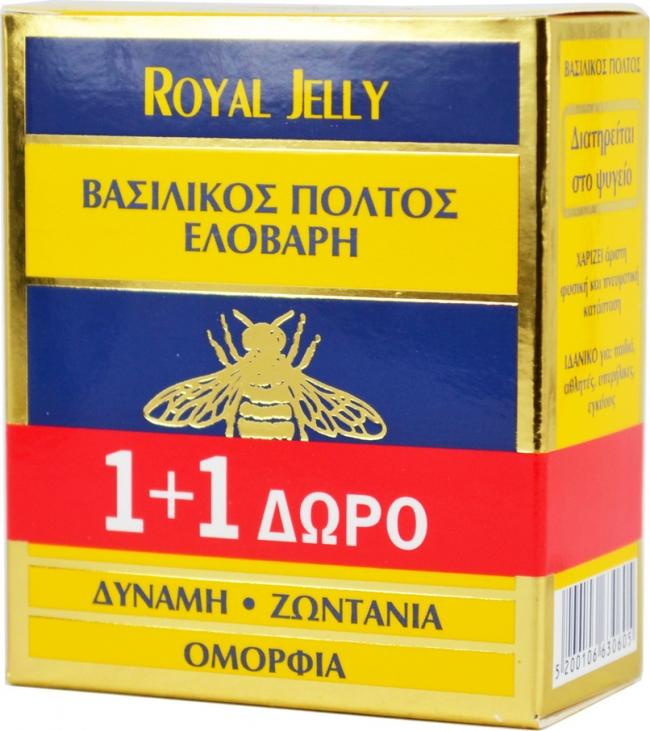 ΕΛΟΒΑΡΗ Φυσικός βασιλικός πολτός 1+1 ΔΩΡΟ,20gr
