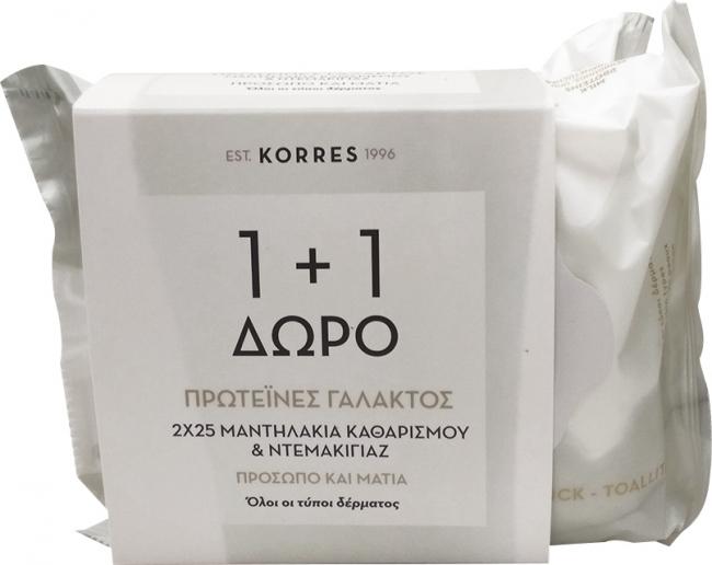 Korres Πρωτεΐνες Γάλακτος Μαντηλάκια Καθαρισμού για Πρόσωπο & Μάτια 1+1 Δώρο (2x25 τεμ)