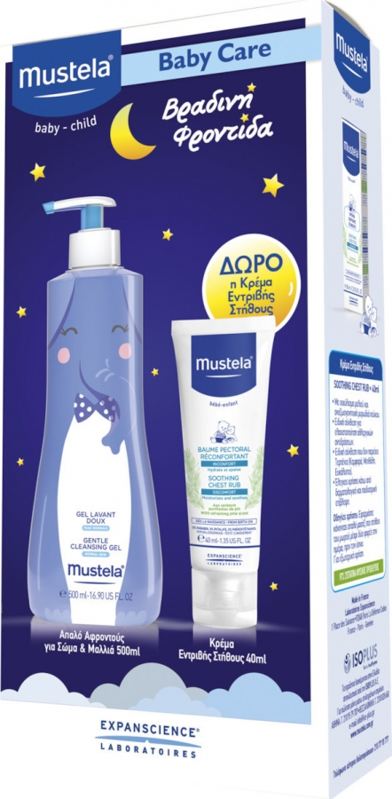 Mustela Gentle Cleansing Gel για Κανονικό Δέρμα 500ml + Δώρο Κρέμα Εντριβής Στήθους 40ml